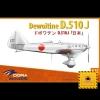 Dora Wings 1/32 Dewoitine D.510J Model Kit